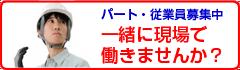 社員・パート募集|六興整熱株式会社